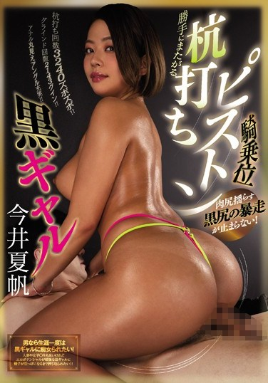 MIAA-206 This Dark Tanned Gal Will Mount You Without Permission And Pound You With Piston Cowgirl Sex Kaho Imai