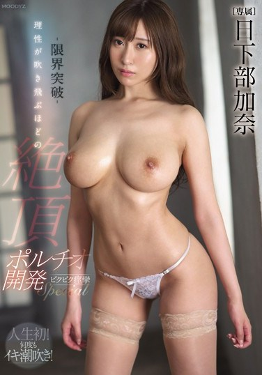 MIDE-712 Orgasmic G-Spot Development So Pleasurable It Will Blow Your Mind And Keep You Twitching And Throbbing In Spasmic Orgasmic Ecstasy Special Kana Kusakabe