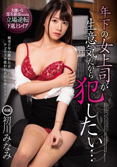 MIDE-720 My Female Boss Who's Younger Than Me Is Sassy, So I Want To Take Her… Minami Hatsukawa
