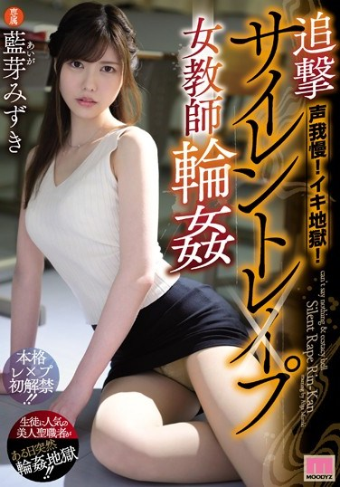 MIDE-721 She's Trying Not To Scream! An Orgasmic Hell! The Follow-Up Siren Shame Of A Female Teacher G*******g Mizuki Aiga