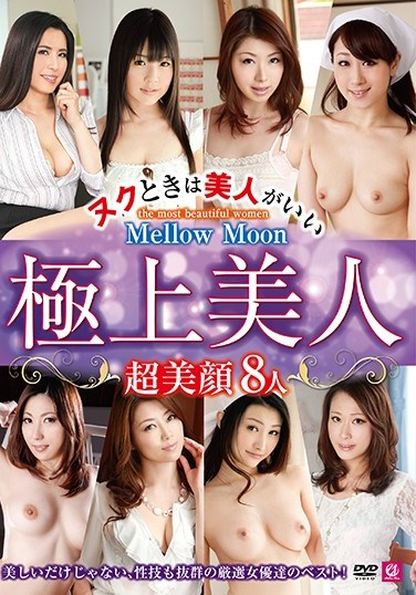 MMIX-033 Mellow Moon An Exquisite Beauty If You're Getting Nookie, It's Always Better With A Beautiful Woman 8 Ultra Beautiful Face Ladies MMIX-033 033