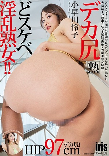MMKZ-069 Huge Ass Super Slutty Mature Woman!! Reiko Kobayakawa