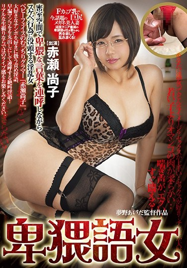 MMYM-033 Dirty-Talking Woman Shouko Akase – This Beauty In Glasses Has A Voice And A Body That Are Too Hot To Handle