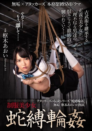 MUDR-091 A Beautiful Y********l In Uniform Gets Snake Tied – G*******g Sex Innocence x Attackers An Authentic S&M Drama Aoi Kururugi