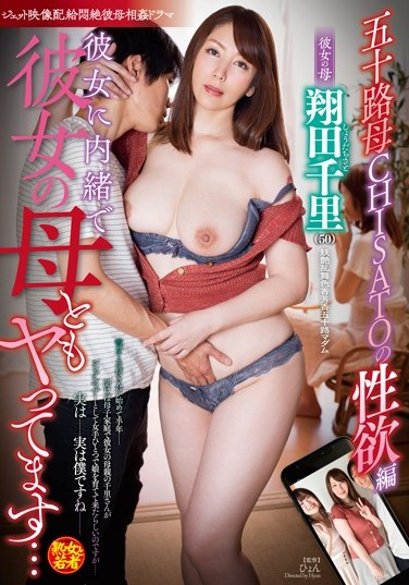 NDRA-064 I Fuck My Girlfriend's Mother Secretly Too… Chisato Shoda