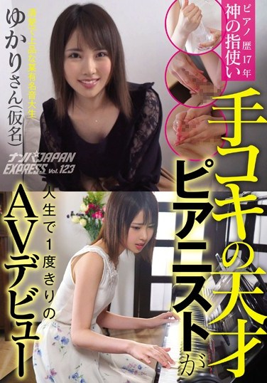 NNPJ-371 A 17-Year Piano-Playing Career Divine Finger Techniques This Handjob Genius Pianist Is Making Her Once-And-Only Adult Video Debut Meet A Neat And Clean And Elegant Music S*****t From A Famous Music School Yukari-san (Not Her Real Name) NAMPA JAPAN EXPRESS Vol. 123
