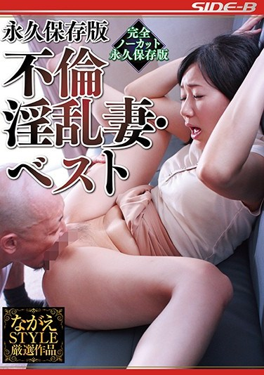 NSPS-858 Collector's Edition – The Best Of Lewd Cheating Housewives