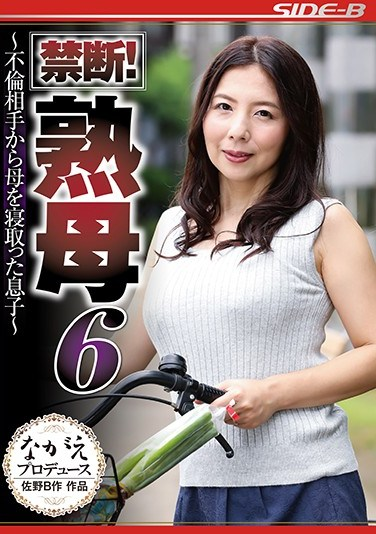 NSPS-862 Forbidden! Mature Moms 6 – The Son-In-Law Who Cuckolded His Mother-In-Law's Cheating Partner – Kimika Ichijo