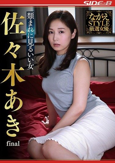 NSPS-863 Uncommon Good Girl Aki Sasaki Final