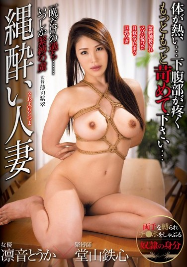 OIGS-031 The One Night Failure Of A Mischievous Married Woman…Became A Prisoner Of S&M Before She Realized It – Touka Ayane