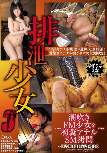 OPUD-311 Barely Legal Excretion 3 – Squirting Masochistic Woman's First Anal S&M Torment – Ena Yuzuriha