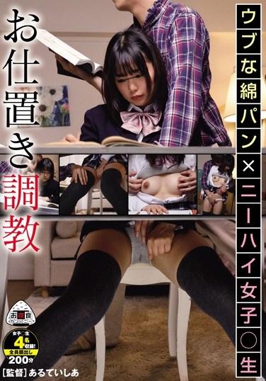OYC-295 Innocent High S*********ls In Knee-High Socks Get Broken In By Their Teachers