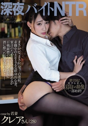 PRED-203 A Late-Night Part-Time Job NTR – Horrible Infidelity Creampie Videos Of My Beloved Wife And A Handsome Bartender –