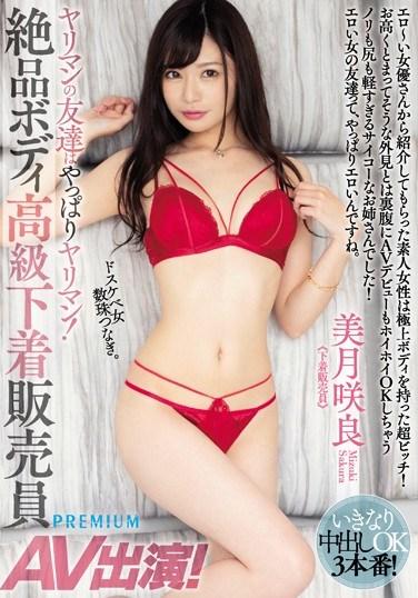 PRED-205 A Friend Of A Slut Is Still A Slut! A High-Class Underwear Sales Lady With An Exquisite Body Her Adult Video Debut! Sakura Mizuki