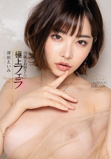 PRED-210 Beautiful Girl's Amazing Blowjob Eimi Fukada