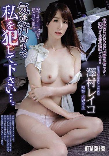 SHKD-887 Ravage Me Until You're Done… Reiko Sawamura