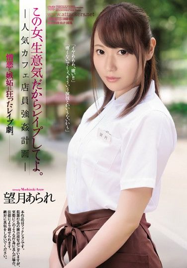 SHKD-888 This Lady Is Such A Bitch, I Want You To Fuck Her A Popular Cafe Worker Fuck Plan Arare Mochizuki