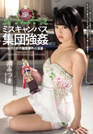 SHKD-889 Ms. Campus G*******g Paradise The Truth Of Everyday G*******gs Mitsuki Nagisa