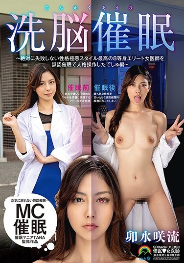 SORA-240 Personality Manipulating Hypnotism – A Female Doctor With An Incredible Body Who Never Makes Mistakes Gets Brainwashed And Turned Into A Dirty Slut – Saryu Usui