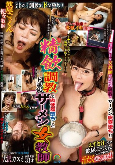 SORA-244 Slutty Female Teacher Becomes Cum Dumpster In Cum Swallow Training Kasumi Osawa