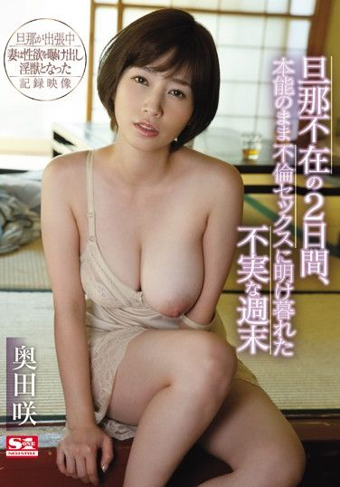 SSNI-660 While Her Husband Was Away For 2 Days, She Obeyed Her Basic Instinct And Lost Herself In Adultery Sex Durin An Unfaithful Weekend Saki Okuda