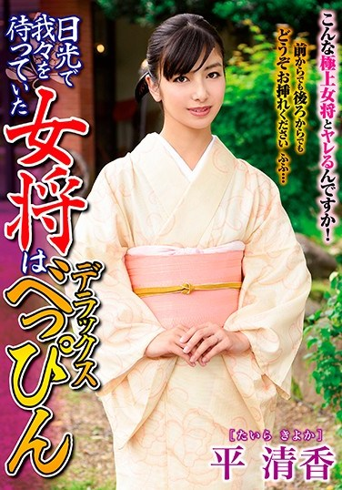TKD-038 The Owner Of Our Hotel In Nikko Was A Beauty Of The Highest Order – Kiyoka Taira