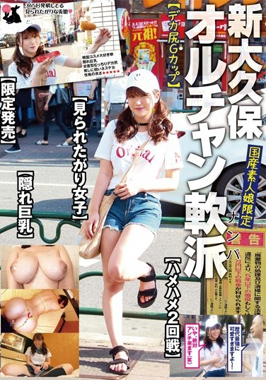 USAG-003 [Domestic Amateur Girls Only] We Nampa Seduced An Ulzzang Gal In Shin-Okubo (Big Ass G-Cup Titties)