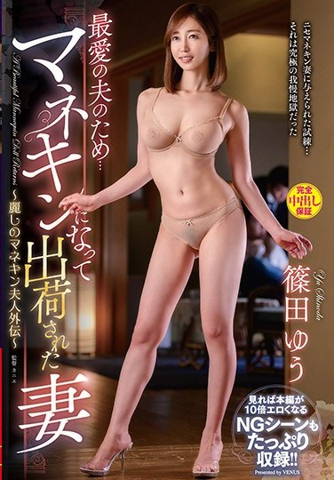 VAGU-221 For Her Beloved Husband… This Devoted Wife Was Turned Into A Mannequin And Shipped Out – The Legend Of The Beautiful Mannequin Wife – Yu Shinoda