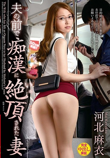 VEC-394 Wife Cums From Monster In Front Of Husband Mai Kawakita