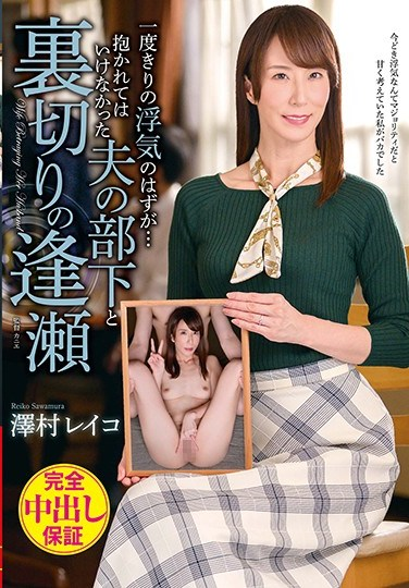 VEC-397 What Should Have Been A One-Time Affair… I Betrayed My Husband With His Subordinate, Who Should Never Have Held Me – Reiko Sawamura