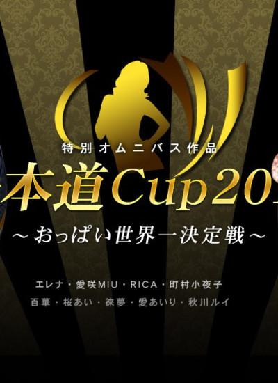 1pon 061010_853 Raimu, Aisaki MIU, Ai Sakura One-Band Cup ~ A to J ~