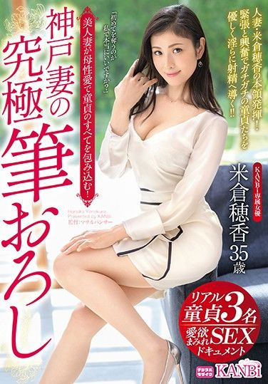 KBI-028 Kobe Wife's Ultimate Brush Wholesale A Beautiful Wife Envelops All Of Virginity With Maternal Love! Hoika Yonekura