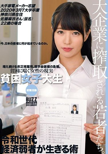 ONEZ-221 Poor College Girl Needs A Job – Applying To An Electronics Maker – Graduating In March 2020 – Mai Satou, 22yo, Lives In Kanagawa