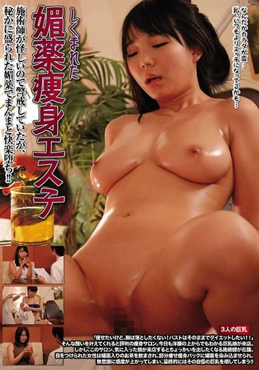 UMD-716 An Aphrodisiac Slimming Massage Parlor The Masseuse Seemed A Little Creepy, So She Was On Her Guard, But When He Secretly Slipped Some Aphrodisiacs Into Her Massage Oil, She Slipped Into The Madness Of Overwhelming Pleasure!!