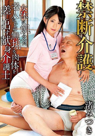 GVH-001 Naughty Nurses: Mitsuki Nagisa