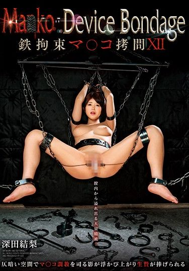 GVH-006 Pussy Device Bondage XII – Steel Tied Up Pussy Fuck: Yuri Fukada