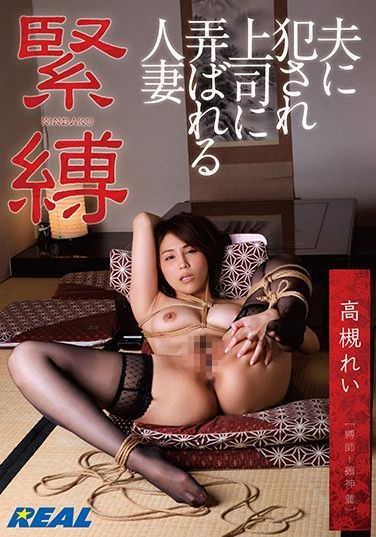 XRW-807 S&M, Married Woman Ravaged By Husband And Toyed With By Boss, Rei Takatsuki