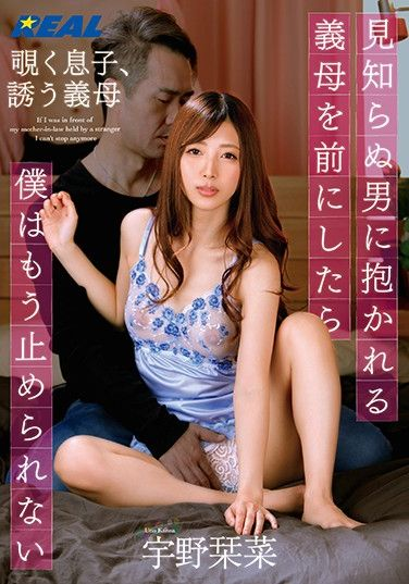 XRW-808 I Can't Stop Myself When I'm In Front Of My Stepmom Doing It With A Stranger – Kanna Uno