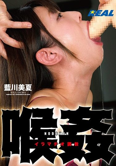 XRW-813 Throat Fuck Deep Throat Training, Mika Aikawa