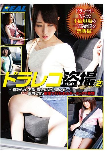 XRW-816 On-Board Camera Peeping 2 – Adultery, Debt Repayment, Revenge – The Various Circumstances Surrounding Car Sex