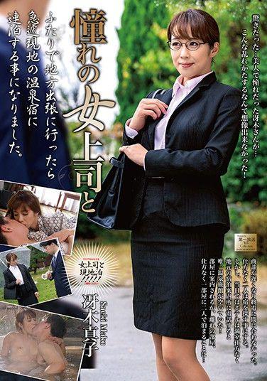 MOND-180 I'm With My Favorite Lady Boss Mako Saeki