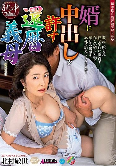 SPRD-1240 A 60 Something Stepmom Who Let Her Son-In-Law Creampie Her Toshiyo Kitamura