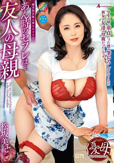 SPRD-1241 My Friend's Mother Is My Fuck Buddy – Miki Matsuzaka