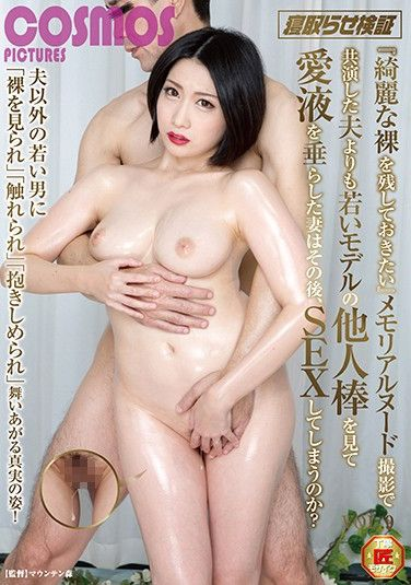 "HAWA-200 A Cuckold Investigation ""I Want To Record My Beautiful Naked Body For Posterity"" When She Participated In A Memorial Real Nude Photo Session With A Young Model With A Big Cock, She Began To Drool With Lust And Forgot All About Her Husband, But Will She Fuck Him Too? vol. 9"
