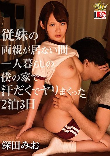 IENF-051 While My Cousin's Parents Were Away, She Came Over To My Place And We Had Sweaty Fuck Fest Sex For 3 Days And 2 Nights Mio Fukada