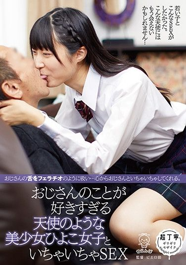 PIYO-057 She'll Suck And Slurp A Dirty Old Man's Tongue Like She's Giving A Blowjob… She'll Give Lovey-Dovey Love To A Dirty Old Man Like She Really Means It. This Angelic Beautiful Girl Loves Dirty Old Men Too Much, And It All Leads To Too Much Young Lovey-Dovey Sex