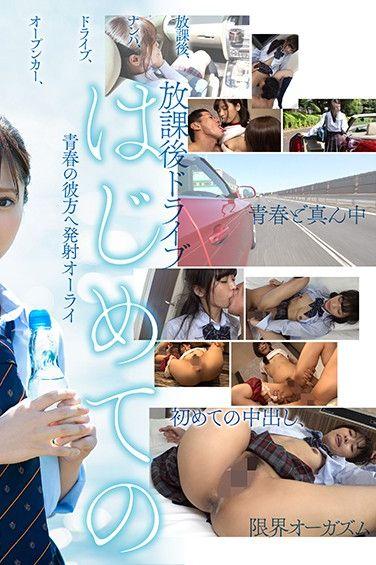 SDAB-117 Her First Ever Creampie On An After School Drive – Rei Kuruki