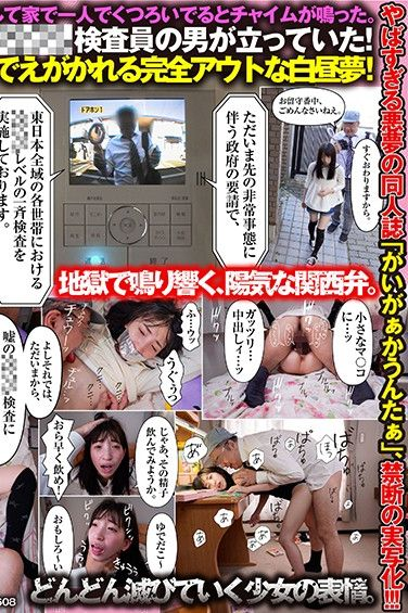 SDDE-608 Geiger Counter On The Spot Filming By Quzilax Kujirakkusu His Intense Y********l Love Series That Shook The Visual Novel World Finally Receives A Long Awaited Live Action Adaptation Featuring Kotone Fuyuai