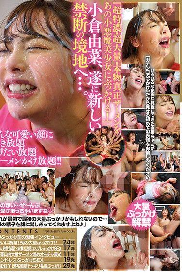STARS-179 100 Cum Shots In A Bukkake Ban Lifting Amateur Men With Ultra Righ And Thick Real Semen Yuna Ogura