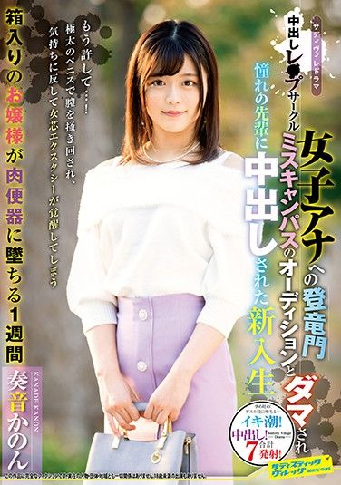 SVDVD-767 The Creampie Club She Dreams To Be A Newscaster One Day, But First Must Win The Miss Campus Pageant. She Ends Up Creampied At The Audition. Kanon Kanade